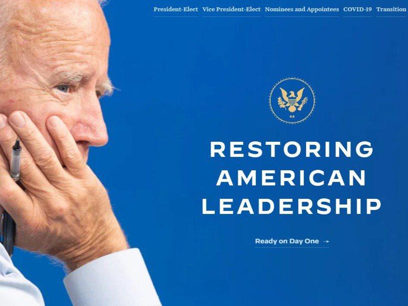 拜登團隊廣發英雄帖,呼籲線上報名加入拜登行政團隊,打出的是「重塑美國領導力(Restoring American Leadership)」。圖/取自拜登團隊網站