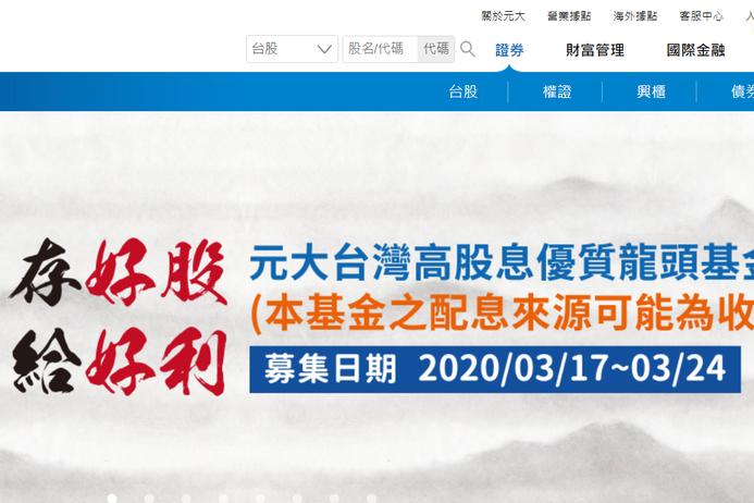 元大台灣高股息優質龍頭基金定期定額扣款額飆高。資料來源/元大銀行