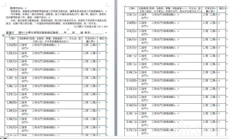 嘉義市府推出寒假活動軌跡記錄表,要求學生每天填寫。記者李承穎/翻攝