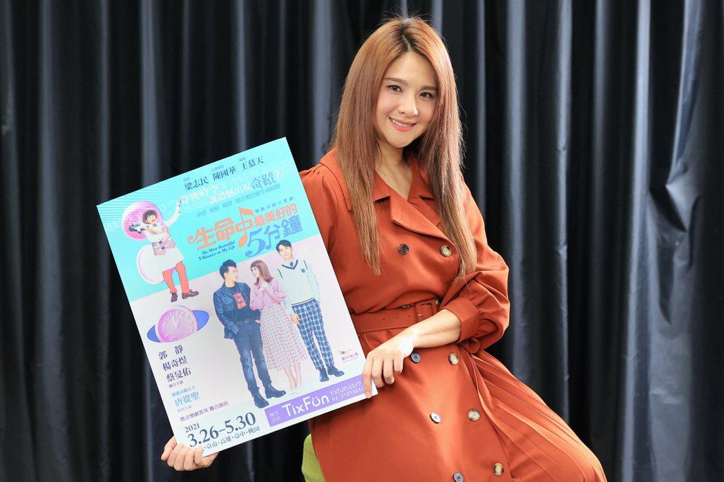 郭靜首度挑戰歌舞音樂劇「生命中最美好的5分鐘」。記者林伯東/攝影
