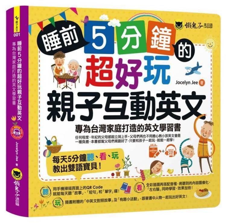 《睡前5分鐘的超好玩親子互動英文:專為台灣家庭打造的英文學習書》(免費附贈虛擬點...
