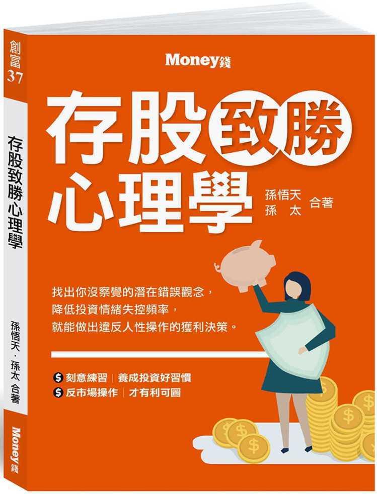 《存股致勝心理學》,博客來2021國際書展7折特價252元。圖/博客來提供
