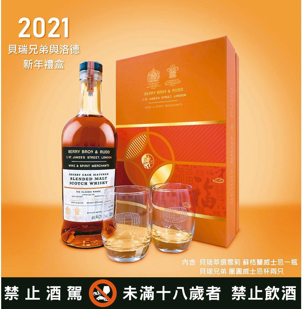 「BB&R貝瑞兄弟與洛德」雪莉桶蘇格蘭威士忌新年禮盒。嘉馥貿易/提供
