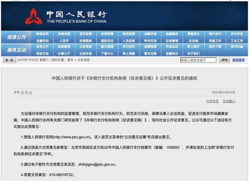中國人民銀行今(20)日 公布《非銀行支付機構條例(徵求意見稿)》。監管條例首提支付領域反壟斷監管措施。圖/人行官網