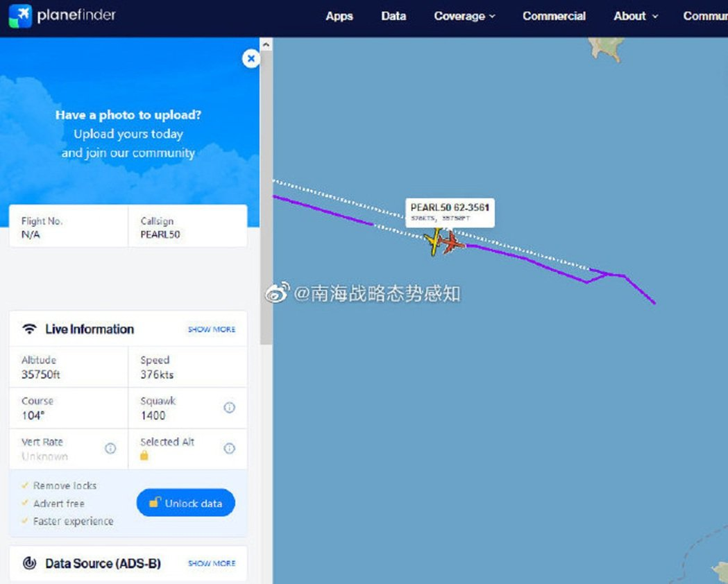 「南海態勢戰略感知」網站20日公布兩機兩機相差距離不足76公尺。圖/「南海態勢戰...