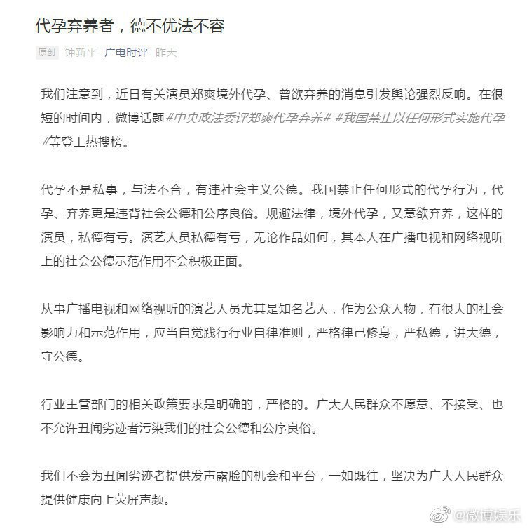 中國大陸官方媒體發文評論鄭爽事件。 圖/擷自微博