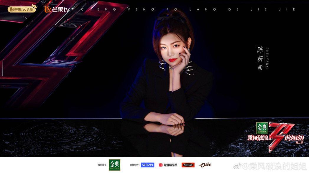陳妍希參加選秀節目「乘風破浪的姐姐2」。 圖/擷自乘風破浪的姐姐微博