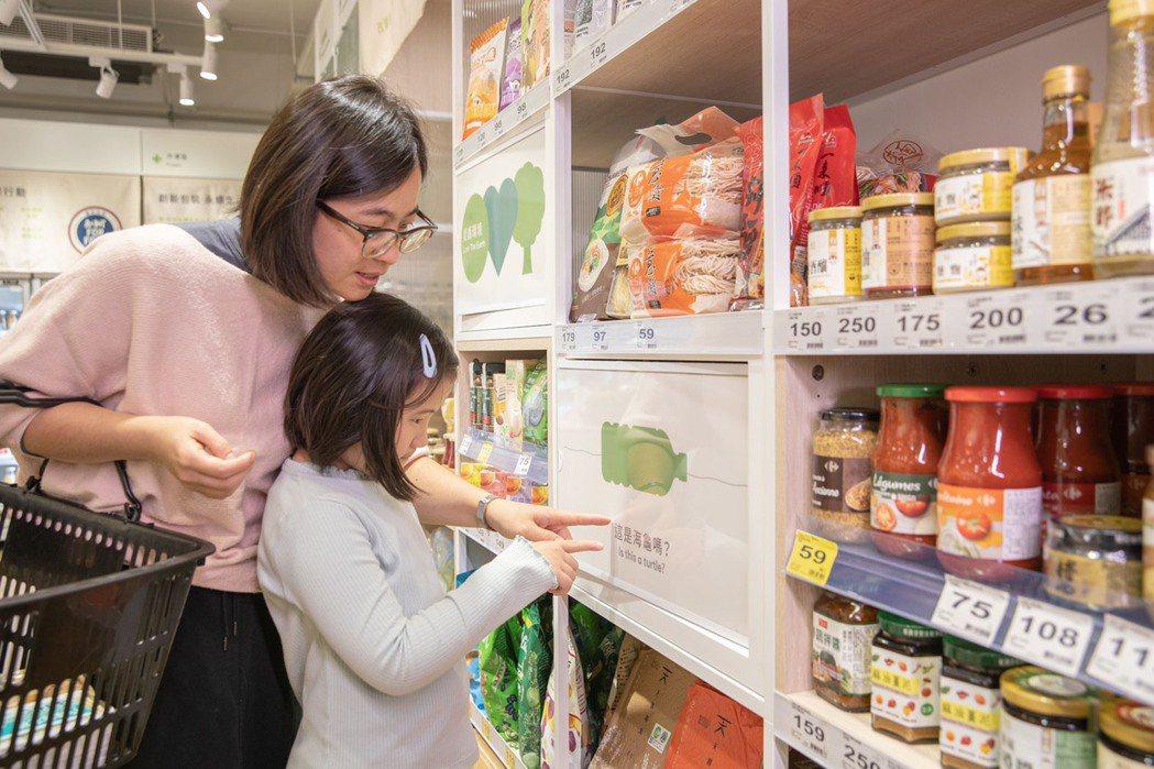 透過趣味且富含教育意義的採購過程,傳遞永續概念就是家樂福影響力概念店的用心。 圖...