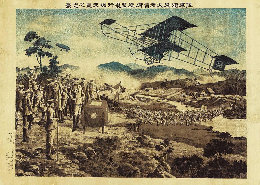 圖為大正6年(1917)〈陸軍特別大演習御統監飛行機展覧の光景〉。大正一方面被冠...