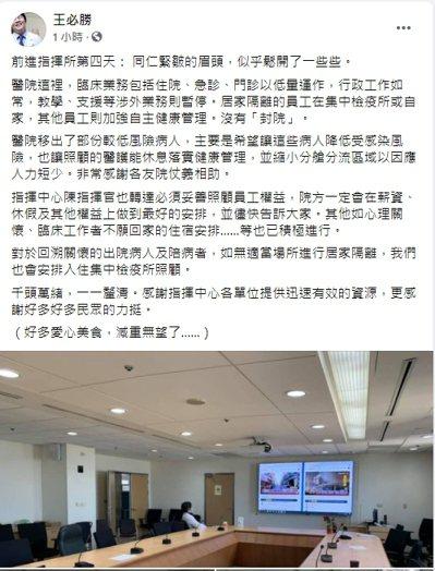 圖/翻攝自王必勝臉書