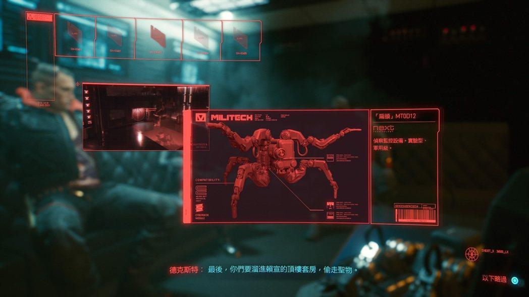 最自然的任務簡報,就是投影在視網膜上的任務簡報 圖:擷自《電馭叛客2077》
