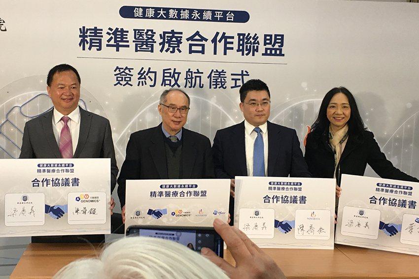 行動基因生技執行長陳華鍵(左起)、國衛院院長梁賡義、台灣諾華總經理陳喬松、輝瑞大...