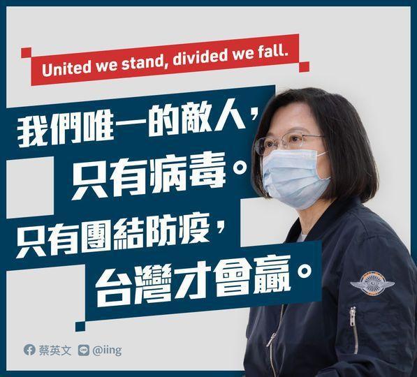 總統蔡英文表示,只有團結防疫,台灣才會贏。 圖/翻攝自蔡英文臉書