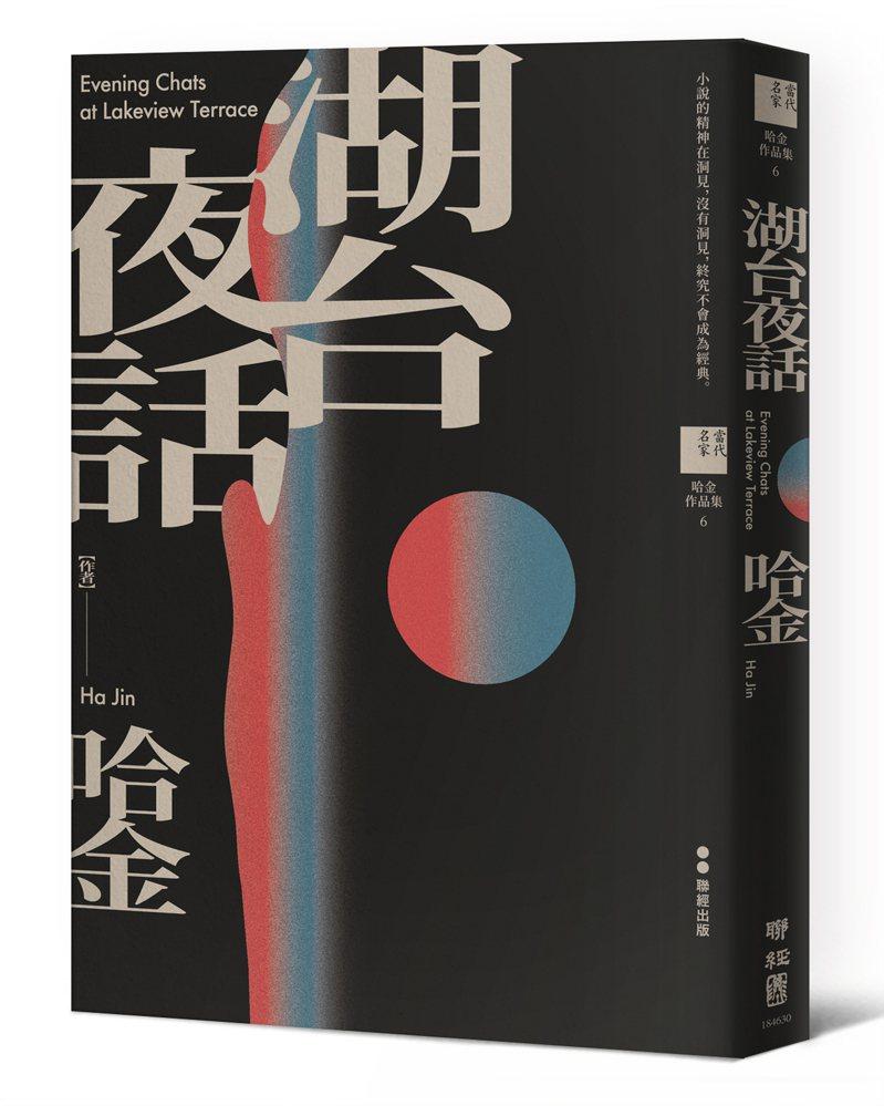 書名:《湖台夜話》  作者:哈金  出版社:聯經出版  出版時間:2021年01月28日