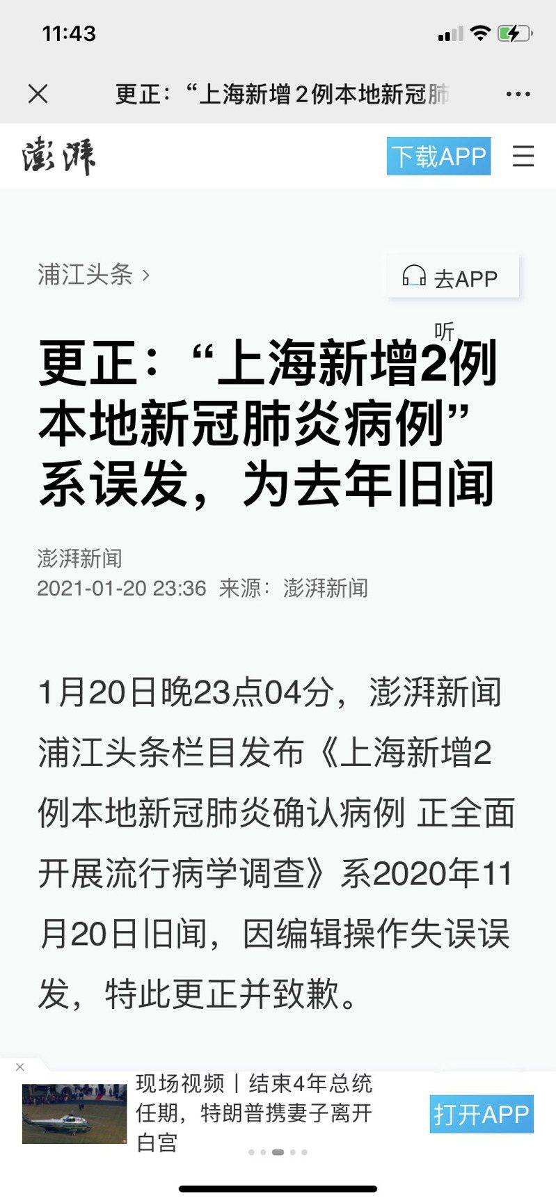 澎湃新聞20日深夜一則烏龍新聞嚇壞上海居民,其後不久公告更正。(澎湃截圖)