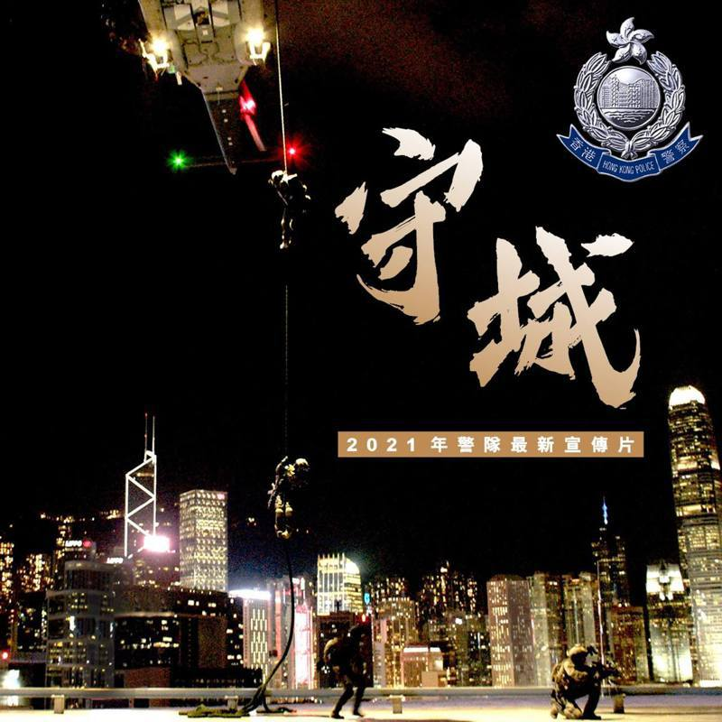 香港警務處籌畫名為「守城」的宣傳片、本周將正式公布。不過部分港民認為此舉是企圖洗白港警的無能。圖/取自臉書香港警察 Hong Kong Police