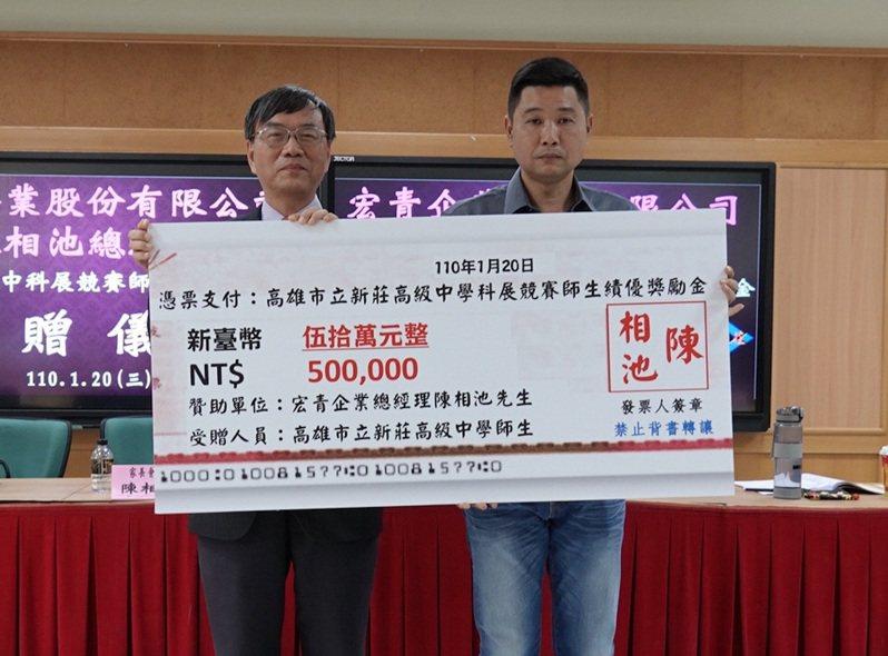宏青企業總經理陳相池(右)捐贈50萬元作為新莊高中師生科展競賽續優獎金,希望多培育未來科學研發人才,由校長陳良傑代表接受。圖/新莊高中提供