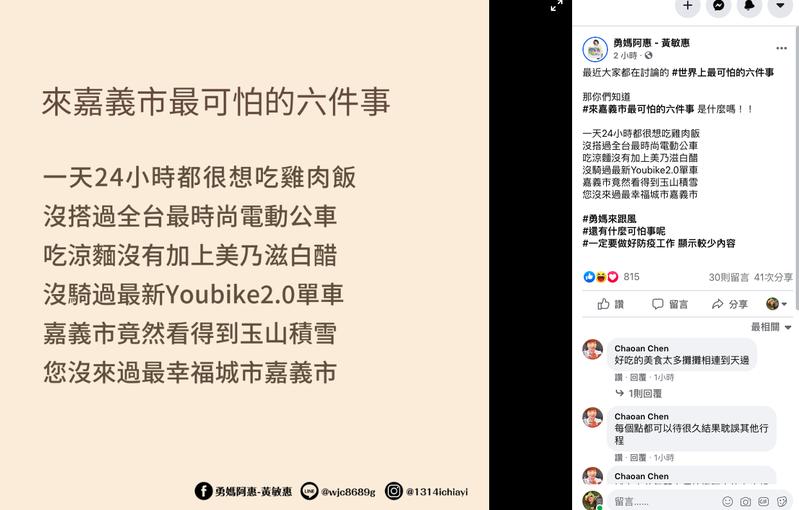 嘉義市長黃敏惠臉書發出來嘉義市最可怕的六件事。記者李承穎/翻攝