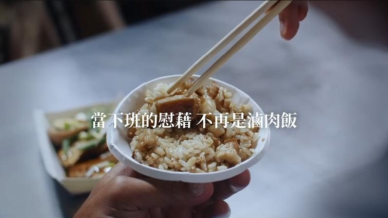 國民黨也推出最新反萊豬影片「當下班的慰藉,不再是滷肉飯」。圖/截自國民黨反萊豬影片