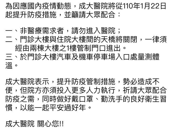 台南成大醫院防疫再升級。圖/成大提供