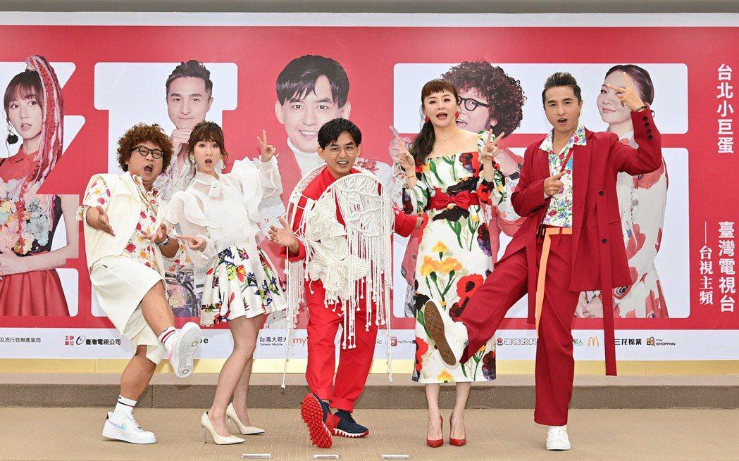 納豆(左起)、瑪莉、黃子佼、花花和王少偉是台視「紅白」主持班底。圖/台視提供