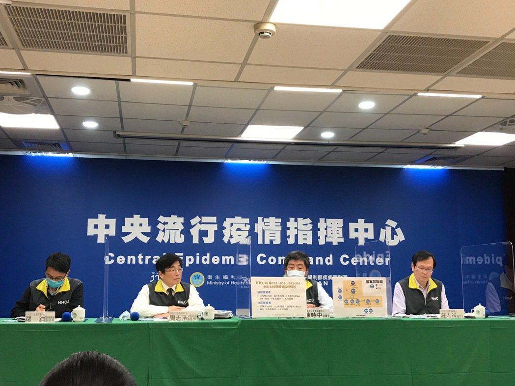 中央流行疫情指揮中心1月21日記者會出席名單,由左到右為中央流行疫情指揮中心醫療...
