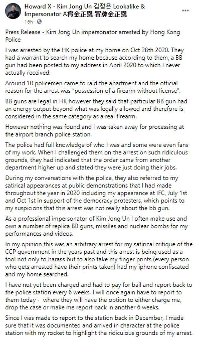 Howard X在臉書貼文表示,去年10月28日有10名警員上門盤查,警方手持搜...