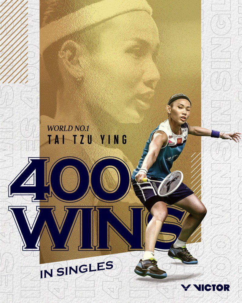 戴資穎達成生涯400場單打勝利里程碑。圖/勝利提供