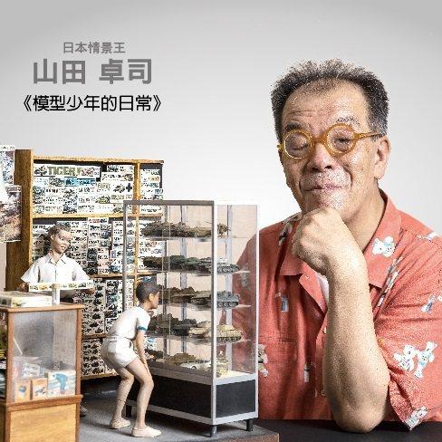 微縮人生特展的參展藝術家山田卓司。圖/聯合數位文創提供