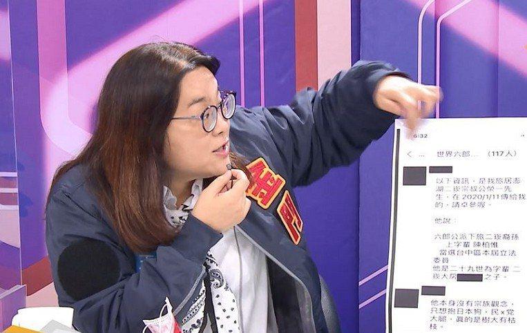 陳玉珍回擊陳柏惟的「蹭聲量」說,並在節目中秀出陳氏宗親會成員的看法。 圖擷自Youtube