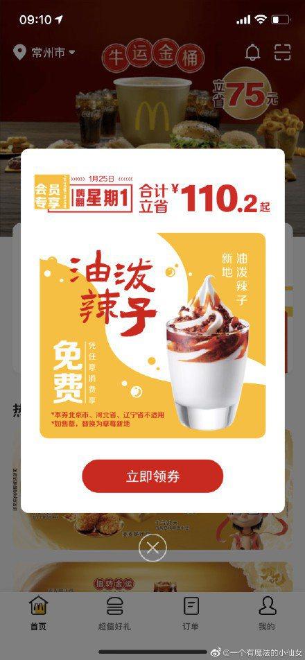 大陸麥當勞推出「油潑辣子聖代」,將蛋捲冰淇淋淋上辣椒油,讓許多網友看了直呼「根本是拉肚子首選」。圖擷自微博。