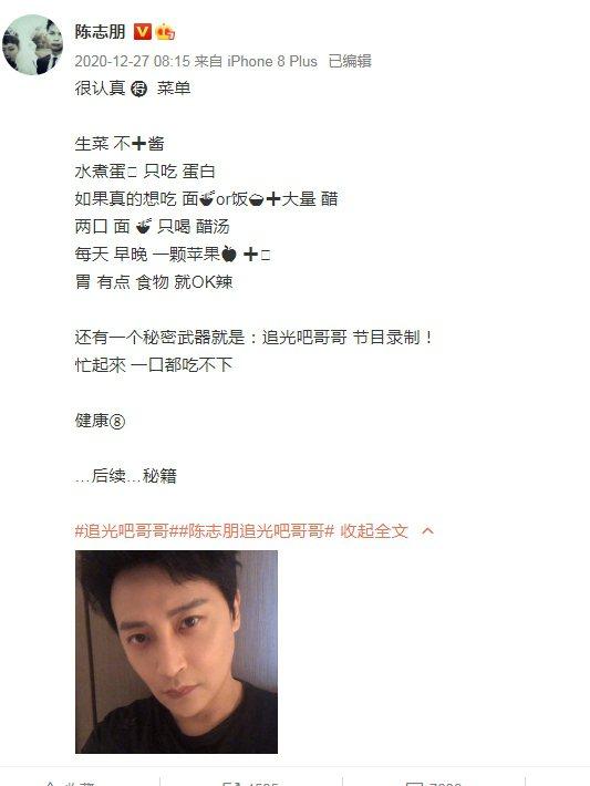陳志朋曾曝光自己的瘦身菜單。圖/擷自微博