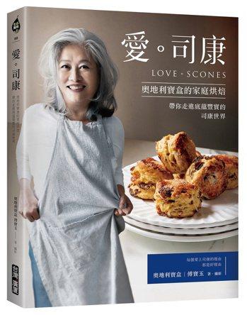 《愛。司康》 圖/台灣廣廈提供