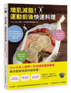 《增肌減脂!運動前後快速料理》、 圖/幸福文化 提供