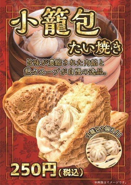 日本秋葉原的的鯛魚燒店「SEGA Taiyaki」推出創新口味「小籠包鯛魚燒」,...