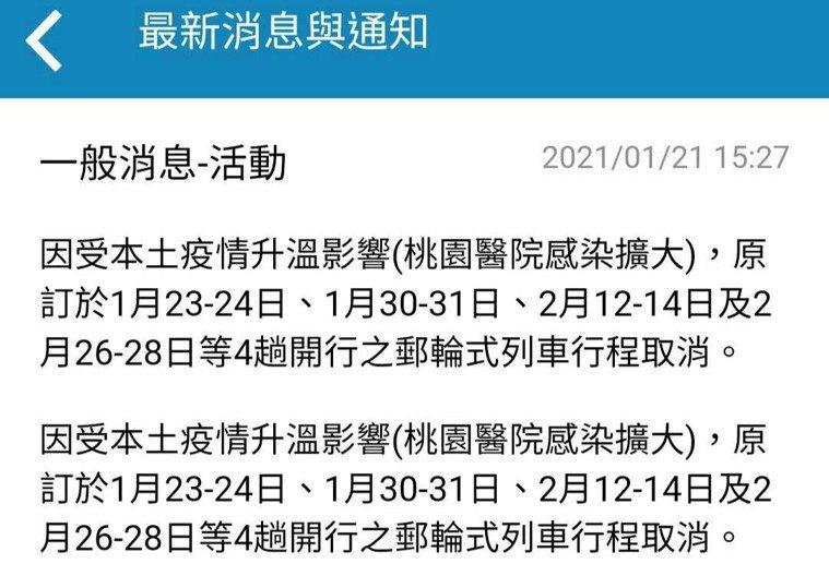 台鐵郵輪式列車停開到2月底。 圖/取自台鐵App