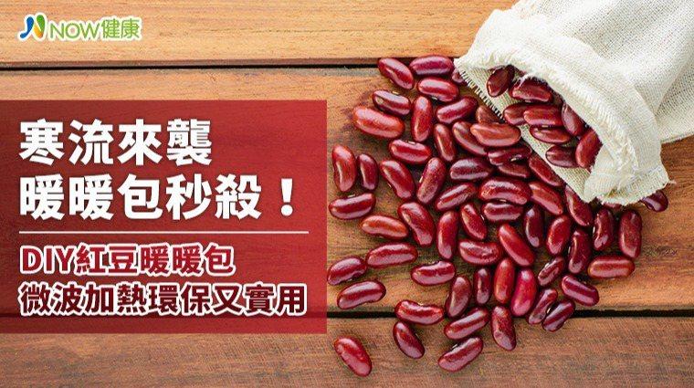 ▲經過微波後,紅豆暖暖包具有保溫效果,且散發淡淡紅豆香氣,最重要的是成本較低,且...