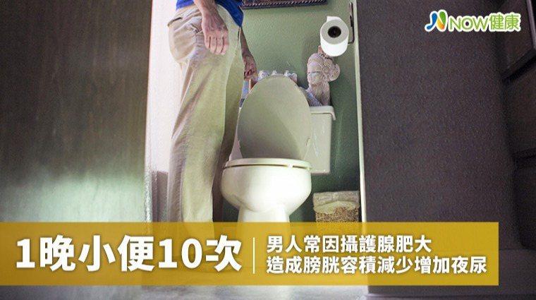 ▲振興醫院泌尿部主治醫師楊景偉提醒,注意到自己尿速變慢,小便頻率增加,可能就要檢...