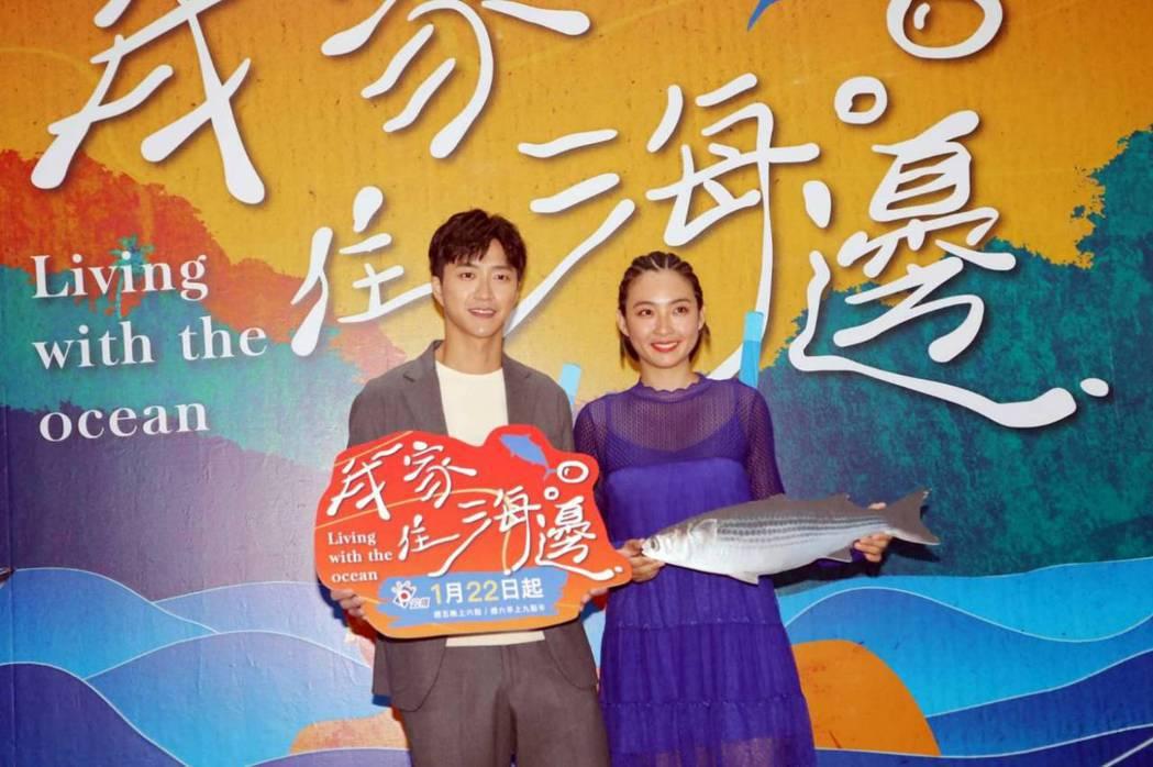 江宏傑、黃湘婷22日出席公視兒少節目「我家住海邊」上檔記者會。圖/公視提供