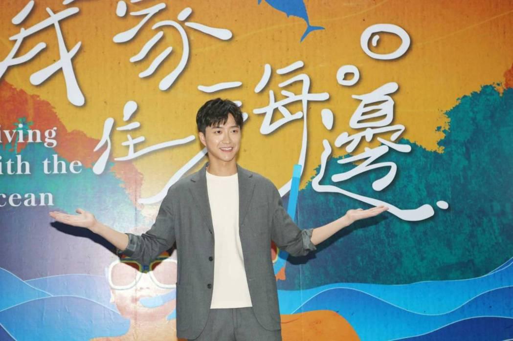 江宏傑22日出席公視兒少節目「我家住海邊」上檔記者會。圖/公視提供
