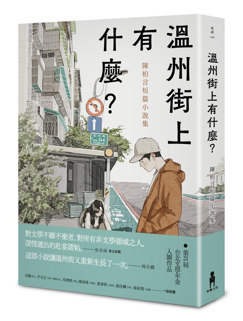 書名:《溫州街上有什麼?》 作者: 陳柏言 出版社:讀書共和國/木馬文化 出版時間:2020年12月30日