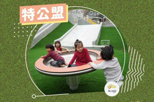 讓孩子自由遊戲:《公園遊戲力》也是媽媽們的倡議故事 ft. 特公盟