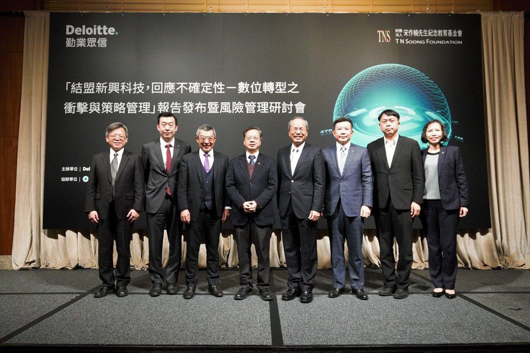 勤業眾信日前攜手宋作楠基金會、中華公司治理協會舉辦「結盟新興科技,回應不確定性-...