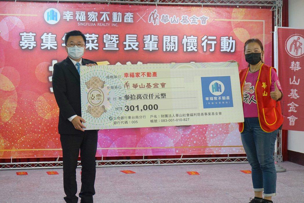 幸福家不動產捐助華山基金會市值30萬元年菜。 業者/提供
