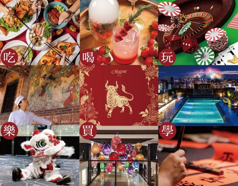 晶華郵輪式度假體驗推出春節限定的「Happy牛Year航程」,訴求好吃、好住、好...