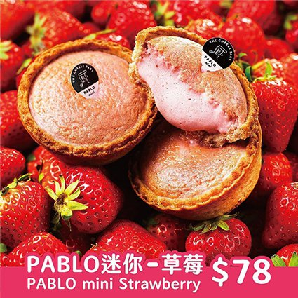 PABLO草莓起司塔,將濃郁起司與酸酸甜甜的草莓融合在一起。 遠雄流通/提供