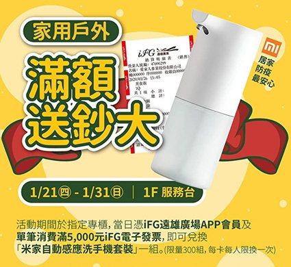 汐止遠雄廣場推出「家用戶外,滿額送鈔大」。 遠雄流通/提供