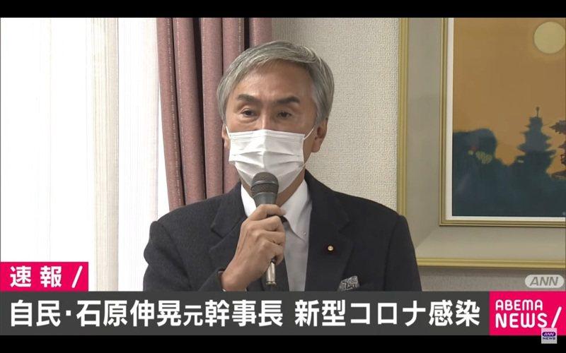 日本前經濟再生大臣、眾議員石原伸晃確診新冠肺炎,是第9位日本國會議員確診。圖/取自ANNnews