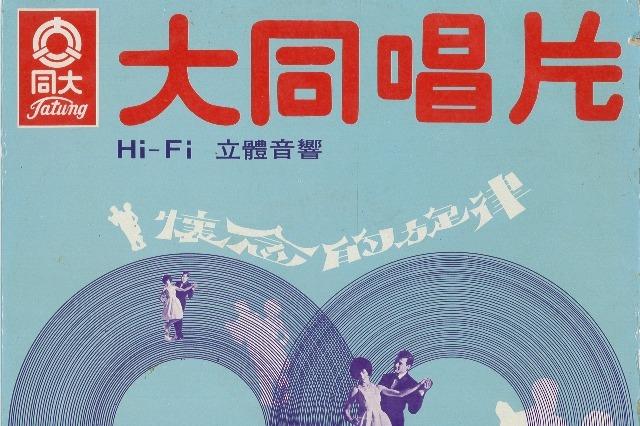 用聽的臺灣企業史:黑膠裡的非主流聲響