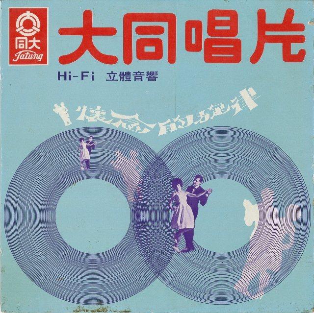 大同公司出版的企業盤封底(圖/林太崴提供)